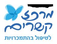 טיפול בהתמכרות למין| מרכז קשרים - התמכרות למין | טיפול בהתמכרויות | מרכז גמילה